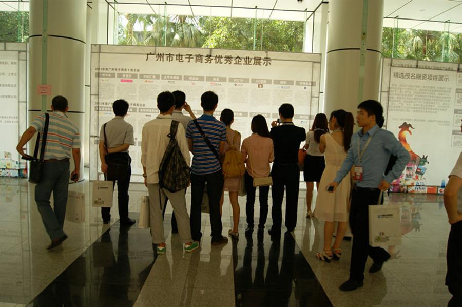 广州电子商务优秀企业展示