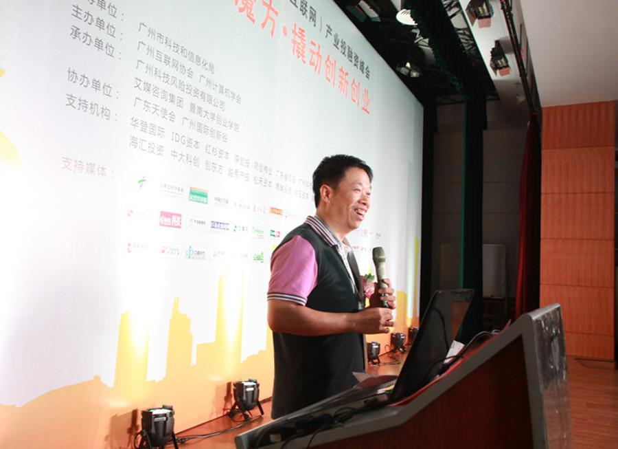 广州国际创新谷创始合伙人许洪波教授