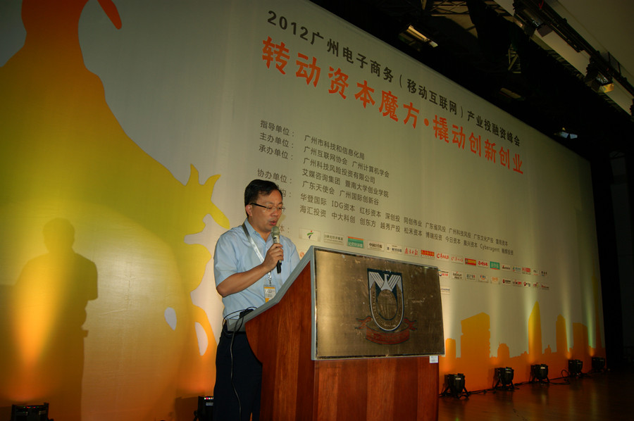 广州市科技和信息化局副局长吴奇泽