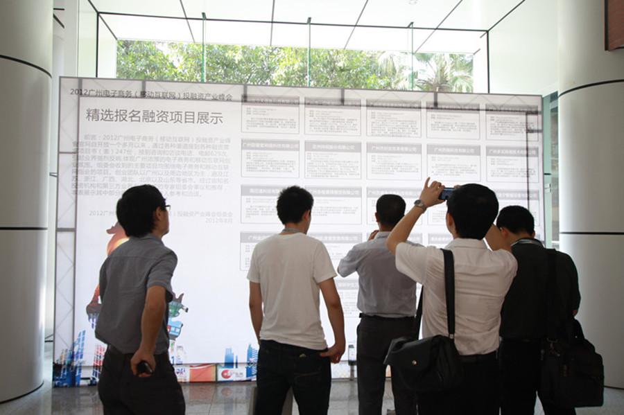 精选融资项目展示广告墙
